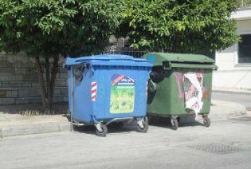 Δήμος Μεσολογγίου: οι δημότες να εναποθέτουν απορρίμματα ανά δύο ημέρες στους κάδους