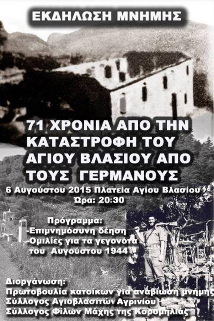 agiosvlasisgermanoi19442015