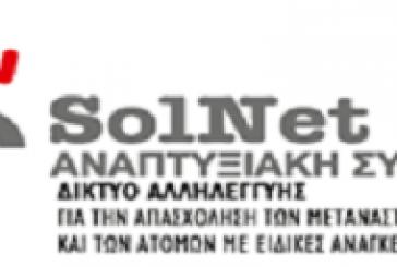 Απολογιστική ημερίδα στο Επιμελητήριο Αιτωλοακαρνανίας