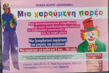 Το παιδικό θέατρο «Πολυθέαμα» στην πλατεία Παλαίρου και την Κουκουμίτσα