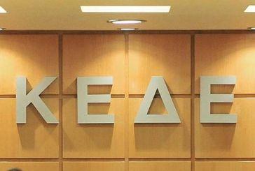 ΚΕΔΕ: Να καταθέσει η Ελλάδα αίτημα για παράταση του ΕΣΠΑ