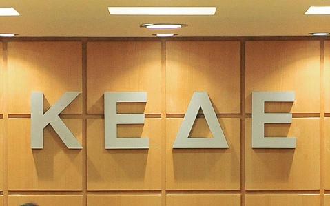 ΚΕΔΕ: Αυτό θα είναι το νέο προεδρείο