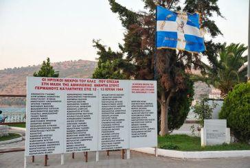 ΚΚΕ: Εκδήλωση μνήμης για τη μάχη της Αμφιλοχίας