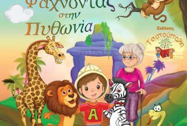"""""""Ψάχνοντας στην Πυθωνία"""",  ένα νέο παιδικό βιβλίο"""