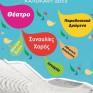 Ακυρώνονται για τις 3-4 Ιουλίου 2015 οι πολιτιστικές εκδηλώσεις του...