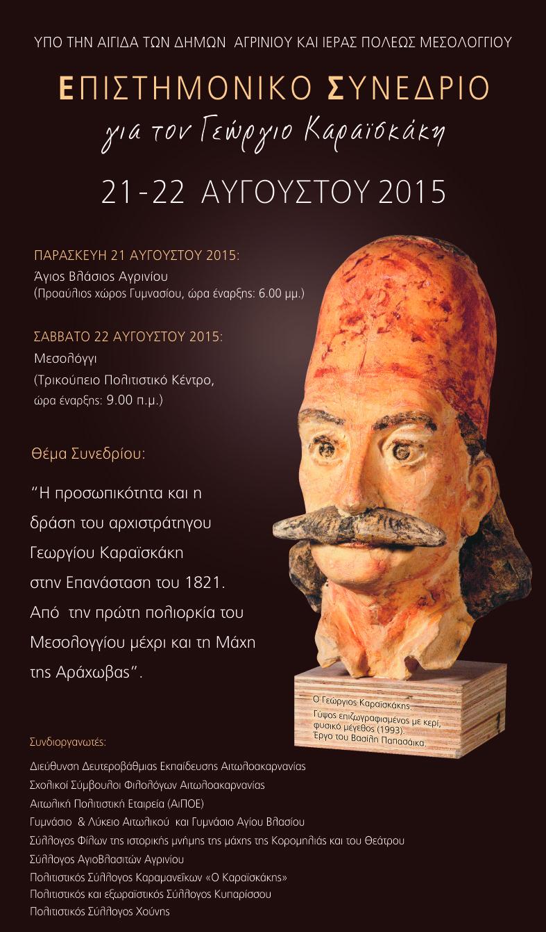 1. ΑΦΙΣΑ SYNEDRIOY GIA KARAISKAKH 21-22 AYGOYSTOY 2015