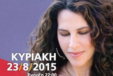 H Ελευθερία Αρβανιτάκη στο Θέρμο