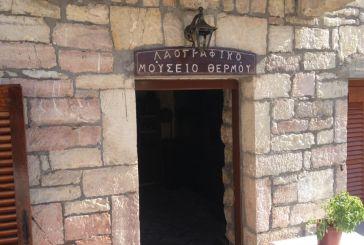 Λαογραφικό Μουσείο Θέρμου