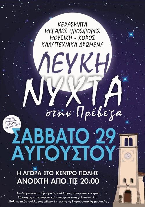 LEFKI NYXTA1