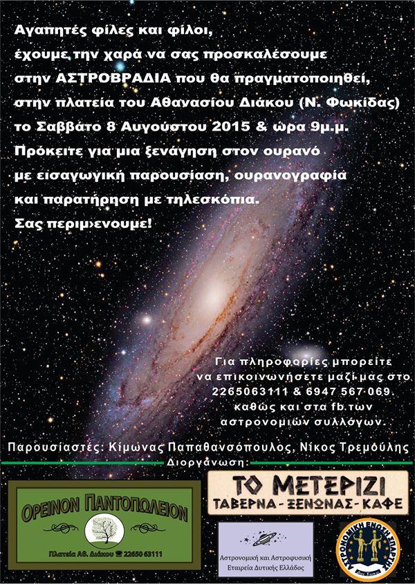 astronomiki