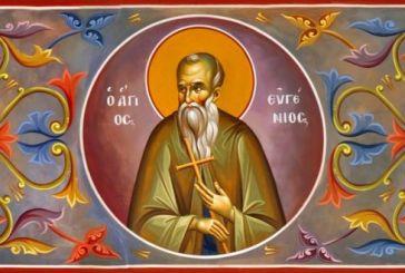 Με λαμπρότητα γιορτάστηκε η μνήμη του Οσίου Ευγενίου Γιαννούλη του Αιτωλού