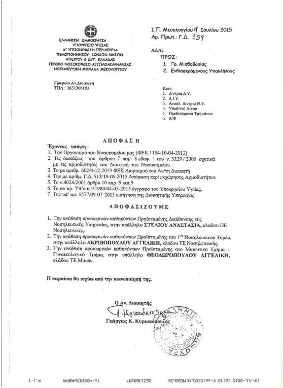 geg-apofasi-kyriakopoulou1