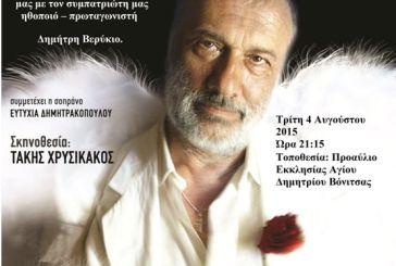 Η θεατρική παράσταση «Το Όνειρο ενός γελοίου» στη Βόνιτσα