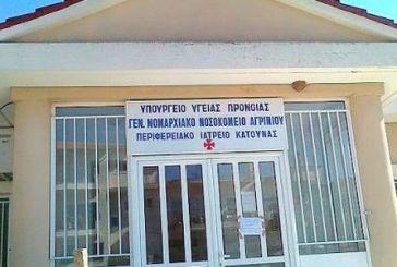 Υπόσχεση για το Κέντρο Υγείας Κατούνας