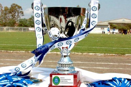 Τετάρτη 14 Νοεμβρίου οι αγώνες για την 3η φάση του Κυπέλλου της ΕΠΣΑ