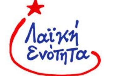 Αγρίνιο: τρεις ακόμη προσχωρήσεις στη Λαϊκή Ενότητα πρώην στελεχών του ΣΥΡΙΖΑ