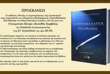 Παρουσίαση στο Αιτωλικό του ιστορικού μυθιστορήματος «Λιμνοθάλασσα Ελευθερίας»