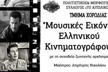 """Αναβάλλεται η εκδήλωση """"Μουσικές Εικόνες Ελληνικού Κινηματογράφου"""" στο Αιτωλικό"""