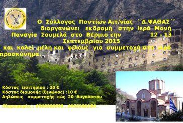 Ο Σύλλογος Ποντίων Αιτωλοακαρνανίας διοργανώνει εκδρομή στην Ιερά Μονή Παναγία Σουμελά