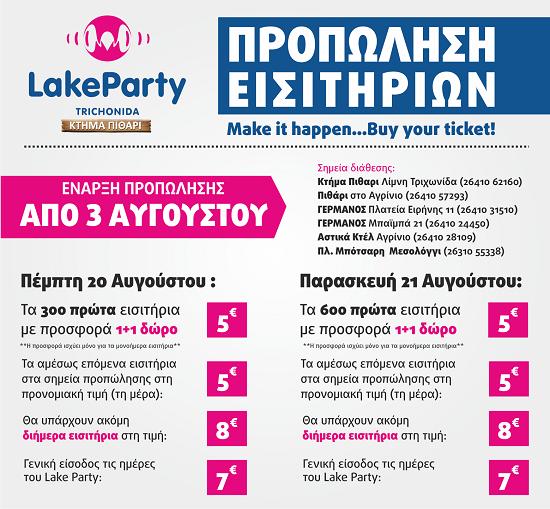 pol-lake-avgoustou-propolisi1