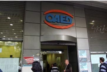 Μεταφορά των διαθέσιμων του ΟΑΕΔ στην ΤτΕ καταγγέλλει η ΝΔ