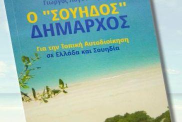 Ομιλητής o Παπαναστασίου σε παρουσίαση βιβλίου στη Λευκάδα