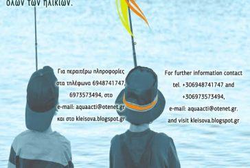 Ψυχαγωγική αλιεία στην λιμνοθάλασσα Κλείσοβας
