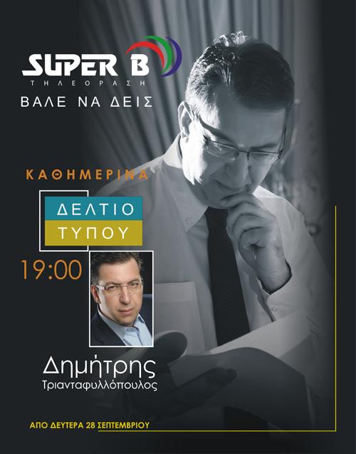 ΔΕΛΤΙΟ ΤΥΠΟΥ ΣΤΟ SUPER B