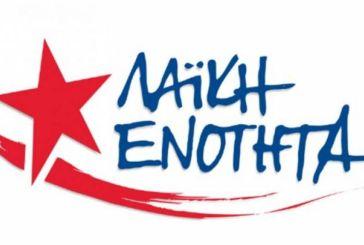 Ομαδική παραίτηση μελών του ΣΥΡΙΖΑ Μεσολογγίου, προσχωρούν στη Λαϊκή Ενότητα