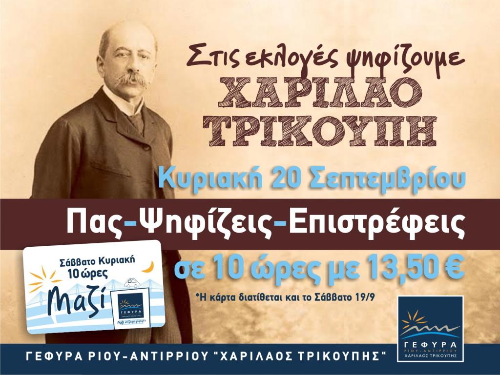 TRIKOUPIS card