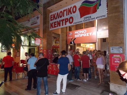 Aποτίμηση από τη Νoμαρχιακή του ΣΥΡΙΖΑ