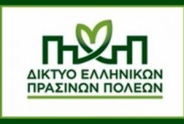 Το Αγρίνιο στο «Δίκτυο Πράσινων Πόλεων»