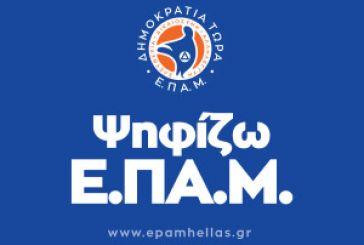 Δύο υποψήφιοι με το ΕΠΑΜ στην Αιτωλοακαρνανία