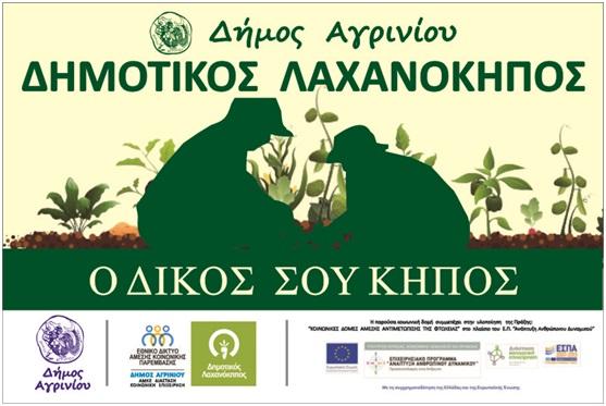 epi-laxanokipos