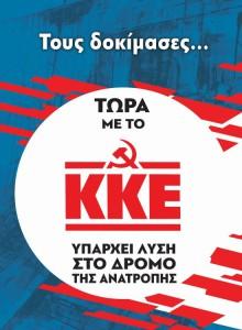 kke ekloges2015