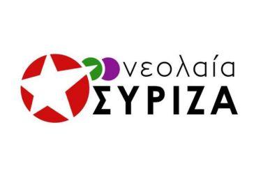 H Νεολαία ΣΥΡΙΖΑ Αγρινίου καλεί  τους νέους σε διάλογο