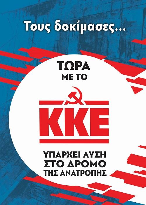 po-kke-afisa-ekloges-septembrhs-2015