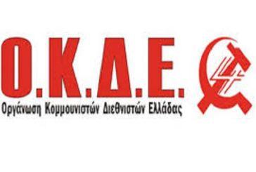 Ένας υποψήφιος με την ΟΚΔΕ στην Αιτωλοακαρνανία