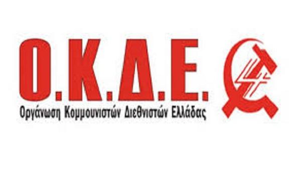 Οι υποψήφιοι της ΟΚΔΕ στις ευρωεκλογές
