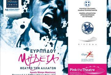 """Η """"Μήδεια"""" στο Αρχαίο Θέατρο της Μακύνειας"""