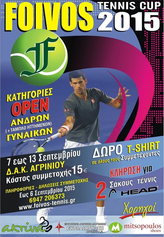 spo-foivos-tennis-club