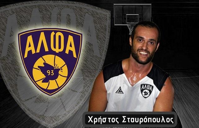 spo-stavropoulos-alpha391