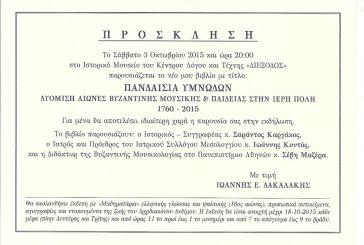 """""""Πανδαισία Υμνωδών"""": παρουσιάζεται το νέο βιβλίο του Ιωάννη Δακαλάκη"""