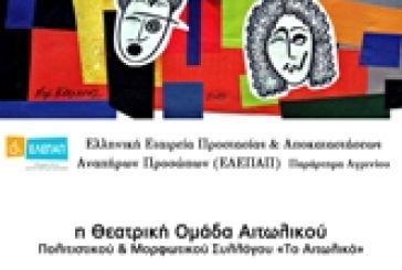 Θεατρική παράσταση στο Αγρίνιο για την ενίσχυση της ΕΛΕΠΑΠ