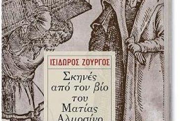 «Σκηνές από το βίο του Ματίας Αλμοσίνο» στη Διέξοδο
