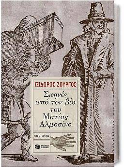 15 10 10 Museum Diexodos - Αντίγραφο - Αντίγραφο(1)