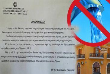 Ο Δήμος Ακτίου- Βόνιτσας κόβει το νερό σε όσους έχουν συσσωρευμένες oφειλές