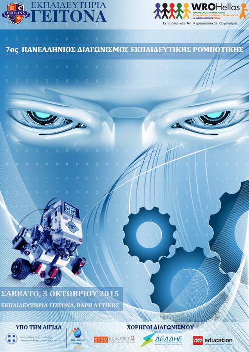 7ος Πανελλήνιος Διαγωνισμός Ρομποτικής Αφίσα copy