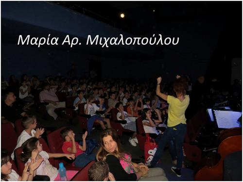 Η Εθνική Λυρική Σκηνή στο 12ο Δημοτικό Σχολείο Αγρινίου (φωτό)
