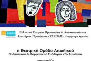 """Οι """"Ηλίθιοι"""" από την θεατρική Ομάδα Αιτωλικού στην αίθουσα του ΔΗ.ΠΕ.ΘΕ."""